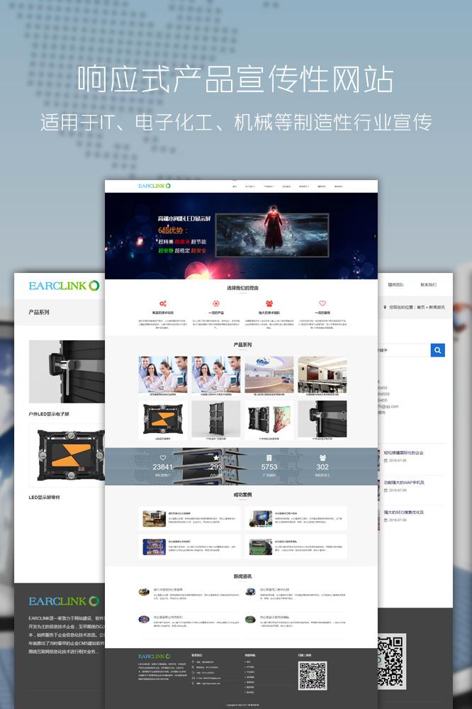 响应式全类产品宣传性网站