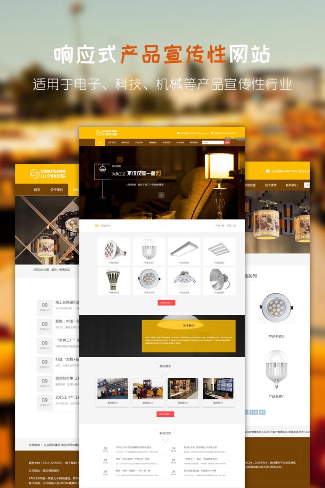 响应式全类产品宣传网站