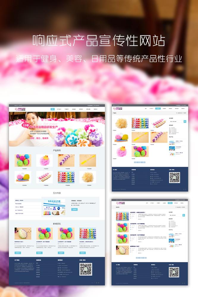 响应式产品宣传性网站