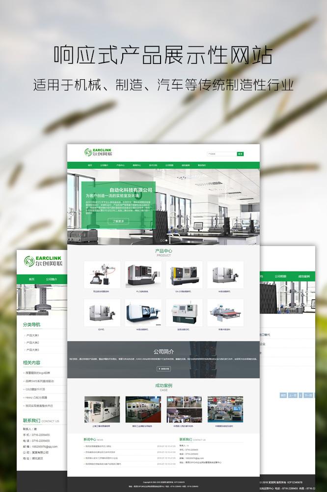 响应式产品展示性网站