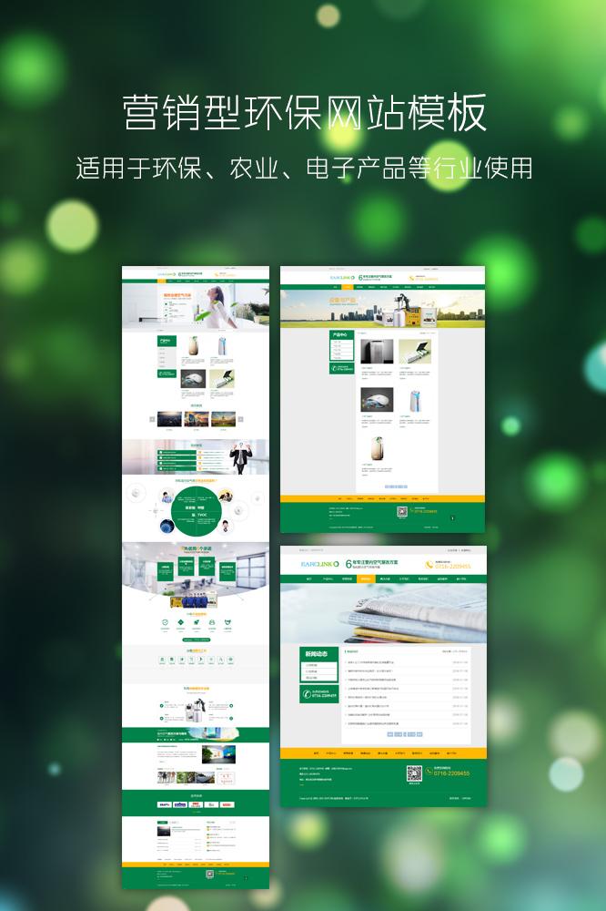 营销型环保网站bob体育app官方网