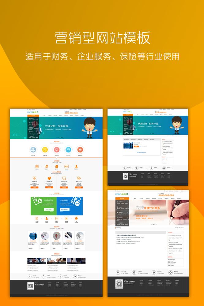 营销型网站bob体育app官方网