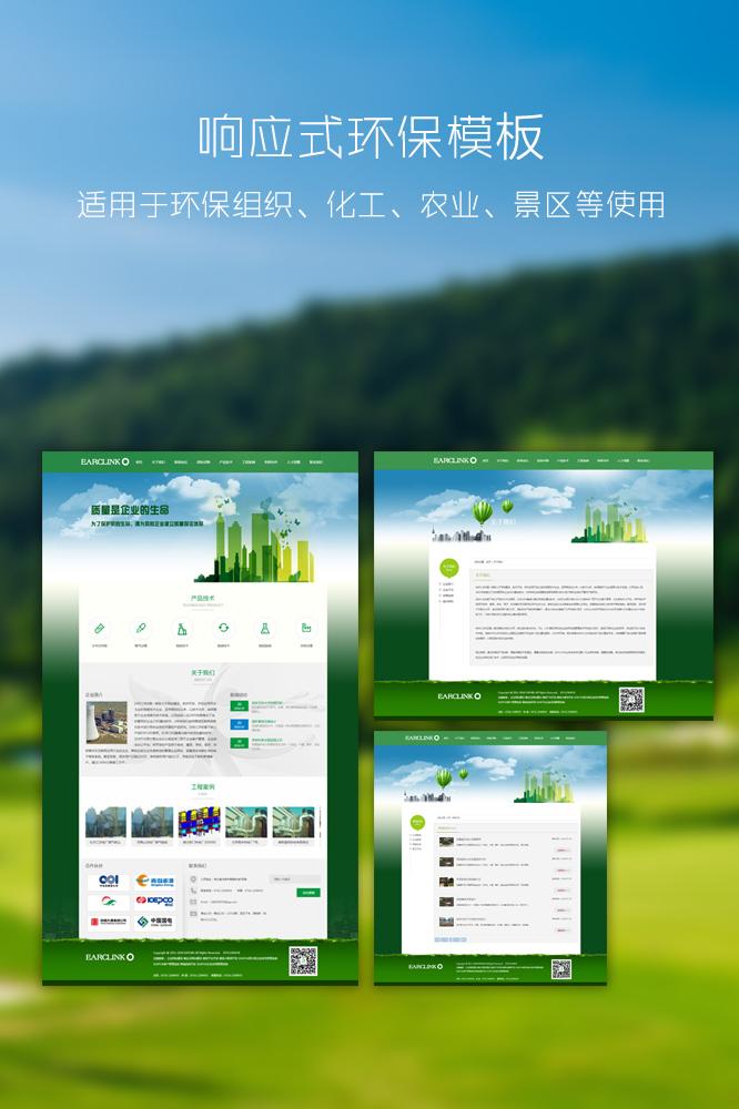 响应式环保bob体育app官方网