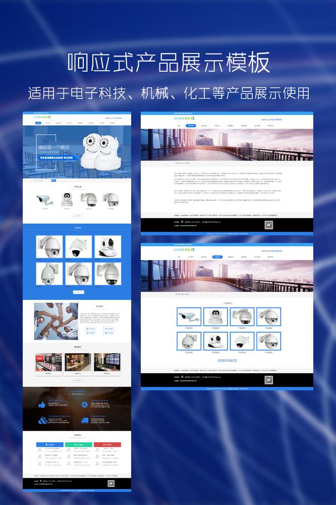 响应式产品展示bob体育app官方网
