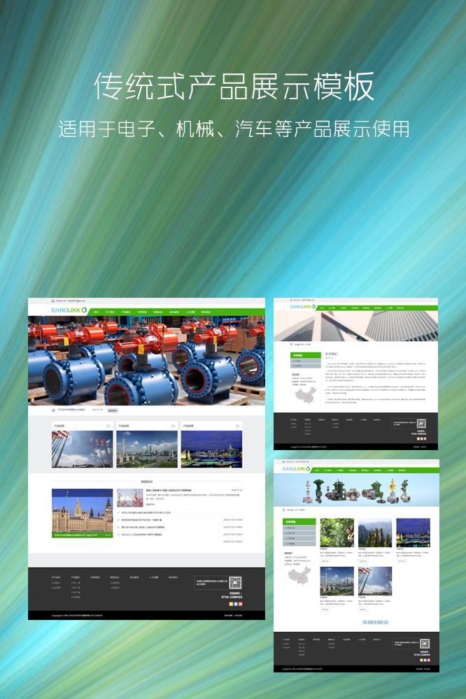 传统式产品展示bob体育app官方网