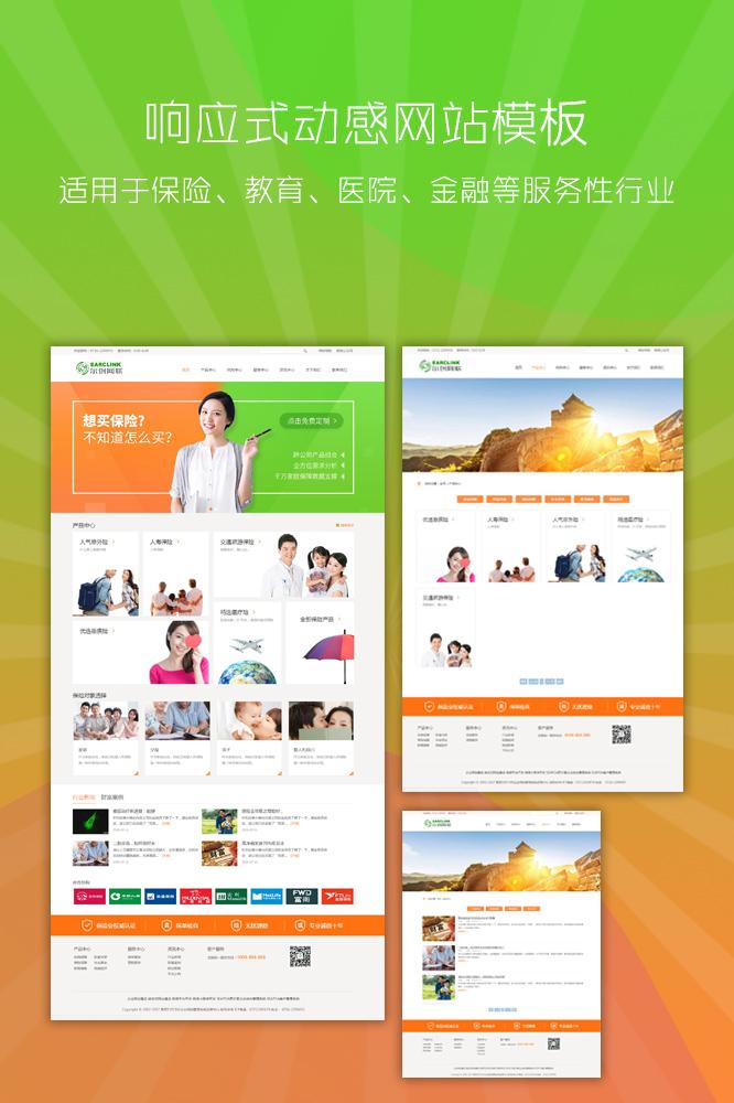 响应式动感网站bob体育app官方网