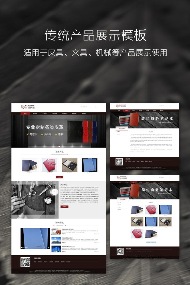传统产品展示bob体育app官方网